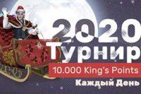 Ежедневный турнир 2020 в Кинг Билли казино